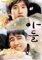 《韩国电影儿子》高清迅雷下载