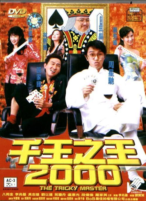 喜剧之王2周星驰国语_高清电影《千王之王2000》下载_夕阳小站新版