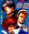《(KOF)拳皇漫画全集94--2009》高清迅雷下载