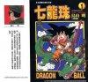 《七龙珠漫画全集下载》高清迅雷下载