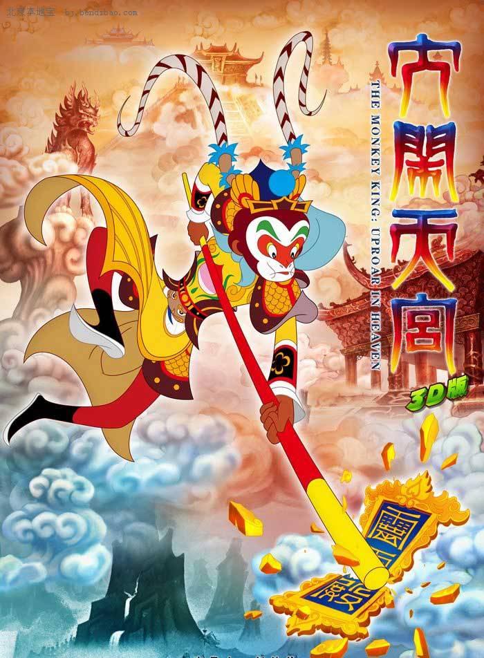 高清动漫/动画片《中国经典动画片大全(1950-2000)》图片