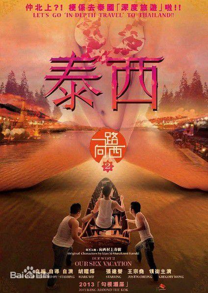 一路向西国语版全集_高清电影《一路向西2之泰西完整版》下载_夕阳小站新版