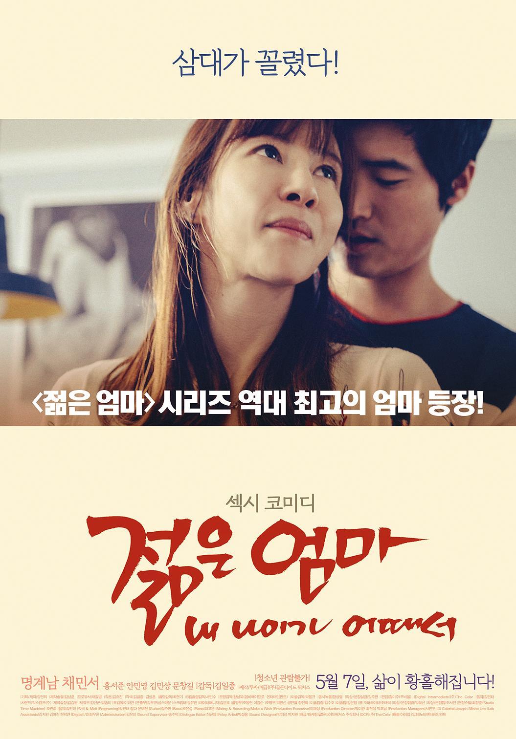 年轻的妈妈2_高清电影《年轻的母亲2》下载_夕阳小站新版