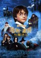 《哈利·波特与魔法石》下载