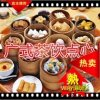 《《早茶小吃教程技术视频》大全打包下载》高清迅雷下载