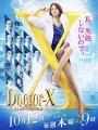 《X医生:外科医生大门未知子第5季》下载