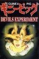 《豚鼠实验系列》下载