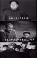 《中国百年革命史【纪录片】【百度云资源】》下载