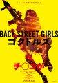 《后街女孩》下载