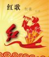 《好听的经典红歌大全 红歌大全100首老歌【百度云资源】》下载