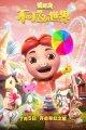 《猪猪侠·不可思议的世界》下载