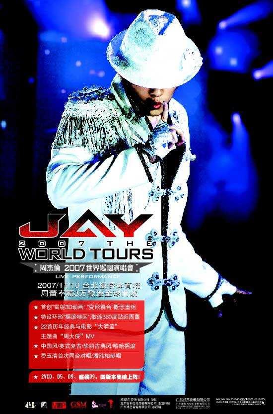 周杰伦2002-2018年所有演唱会【DVD高清版iso视频下载】