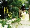 《侃侃2019新专辑《植觉》320K/MP3》下载