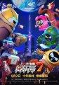 《赛尔号大电影7:疯狂机器城》下载