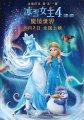 《冰雪女王4:魔镜世界》下载