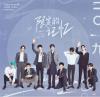 《NINE PERCENT 2019新专辑《限定的记忆》9首新歌》下载