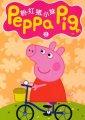 《小猪佩奇1-7季【国语版+英语字幕版】》下载