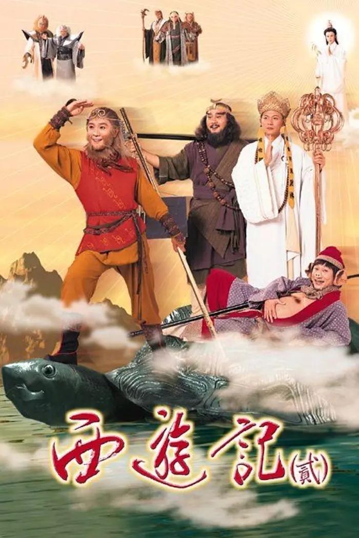 天地争霸美猴王(西游记2)