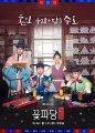 《花党:朝鲜婚姻介绍所》高清迅雷下载