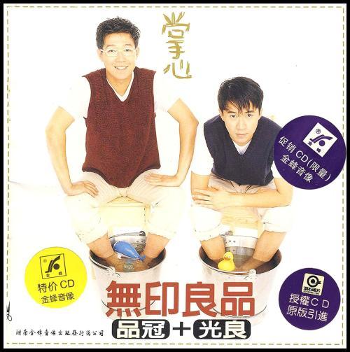 无印良品组合光良+品冠音乐合集【34专辑CD】