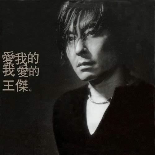 王杰歌曲合集41专辑无损CD
