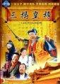 《三揭皇榜免费完整版》下载