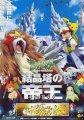 《宠物小精灵:结晶塔的帝王》下载