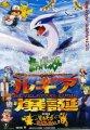 《宠物小精灵:洛奇亚爆诞》下载