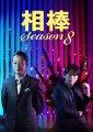 《相棒1-17季》下载