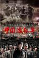 《中国远征军》高清迅雷下载