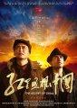 《红星照耀中国》下载