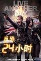 《24小时:再活一天》下载