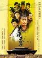 《大汉天子1-3部》下载
