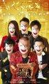 《欢乐喜剧人第三季下载》高清迅雷下载