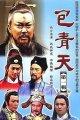 《1993版包青天(236集全)》高清迅雷下载