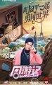 《周杰伦2020综艺专辑《周游记》合集》高清迅雷下载