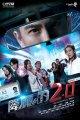 《降魔的2.0》高清迅雷下载
