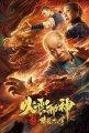 《火云邪神之降龙十八掌》下载