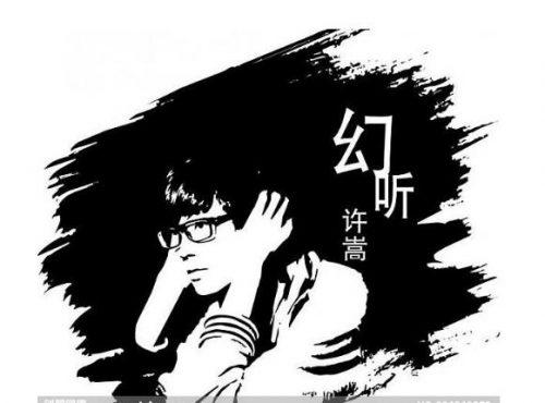 许嵩音乐全集6张专辑CD打包mp3