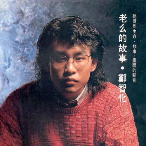 郑智化音乐全集【1988-2007专辑16CD合集】