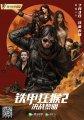 《铁甲狂猴2决战黎明》下载