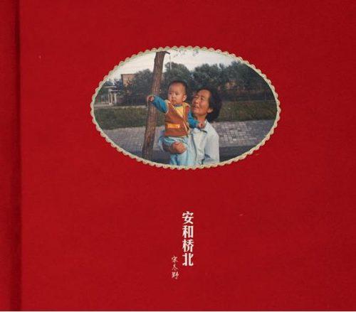 宋冬野首张民谣专辑《安河桥北》无损320K版mp3