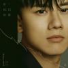 《张杰2020自选专辑《听!我们的歌》无损FLAC+MP3》下载