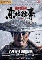 《东北往事:我叫刘海柱》下载