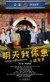 《小镇警事》下载