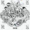 《旅行团乐队2020新专辑《似近似远》无损FLAC+MP3》下载