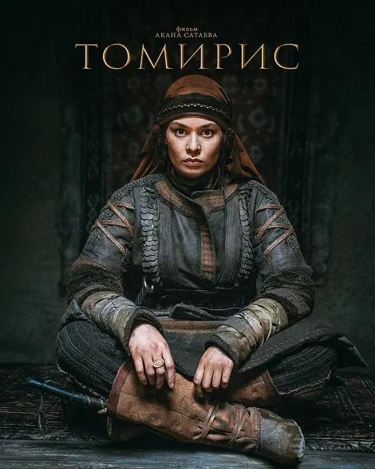 托米莉斯女王