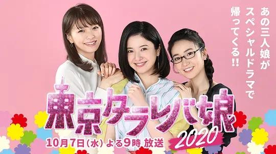 东京白日梦女2020