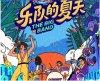《乐队的夏天第二季全集》下载