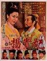 《杨贵妃1955版》下载